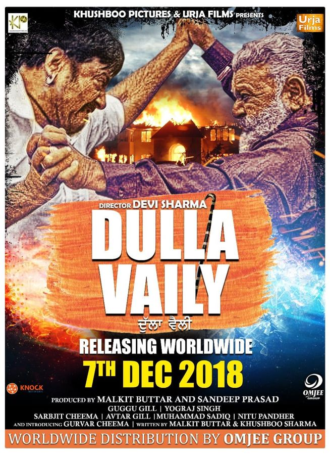 dulla vaily movie punjabi guggu gill