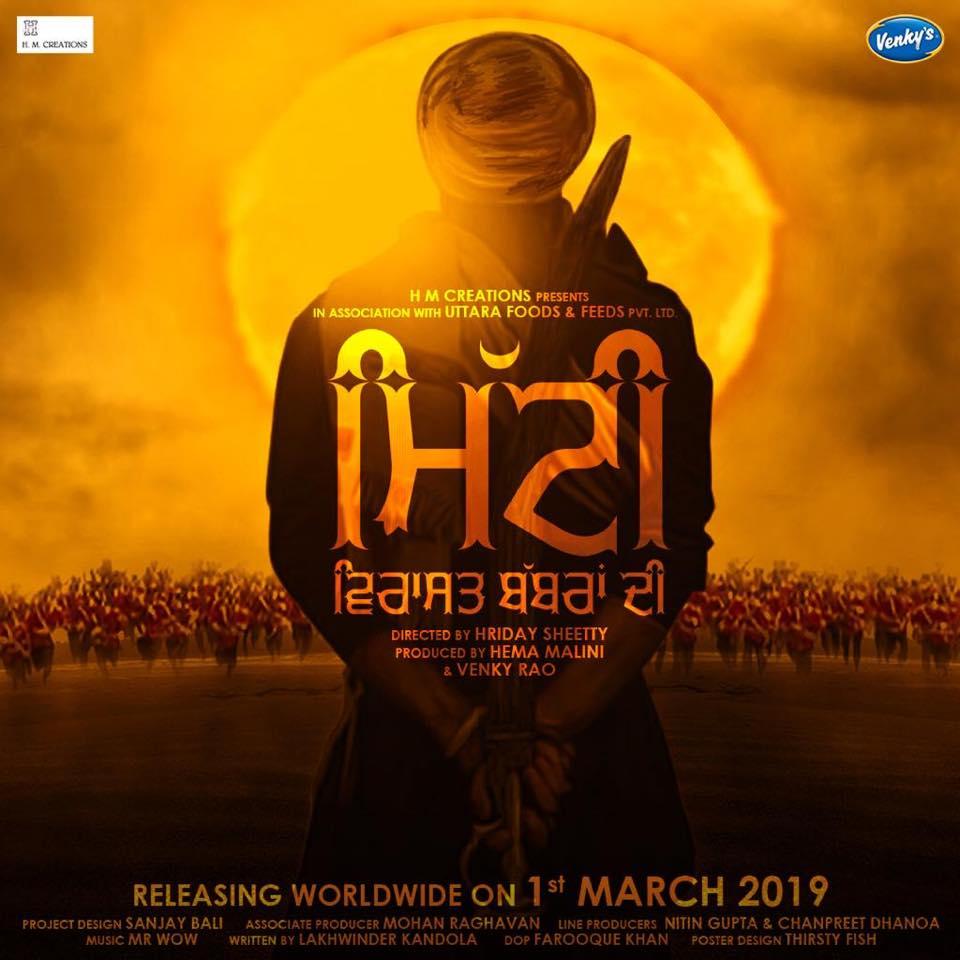 Mitti Virasat Babbran Di Release Date, Full Star Cast & Crew, Songs, Story, Release Date, Wiki